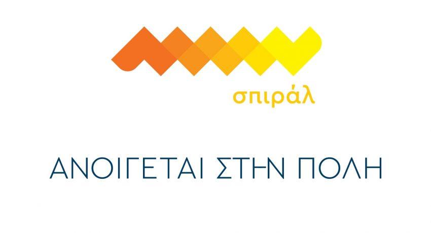 logo_spiral-01