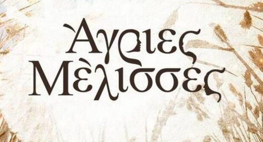 melisses1-3