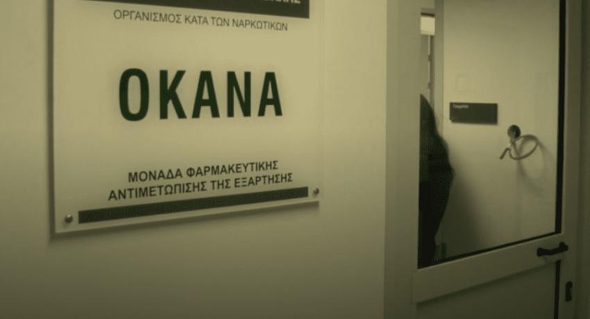 okana_proslipseis