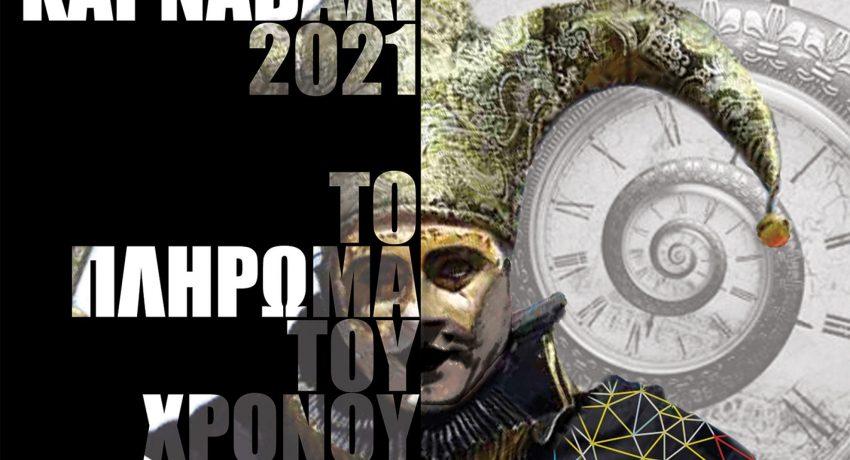 AFISA-2021-PATRINO-CARNAVALI-1M-ΜΟΒΑΤΣΗΣ