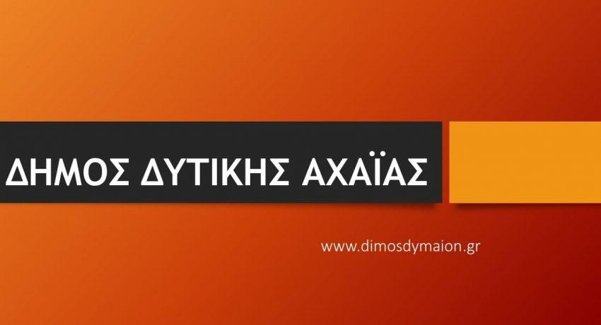 dimosdymaion_logo