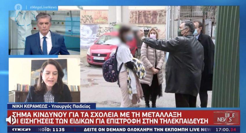 kerameos_livenews