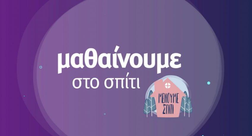 mathainoume1_ekpaideytiki_tileorasi_Melas_25_11_2020-2-1