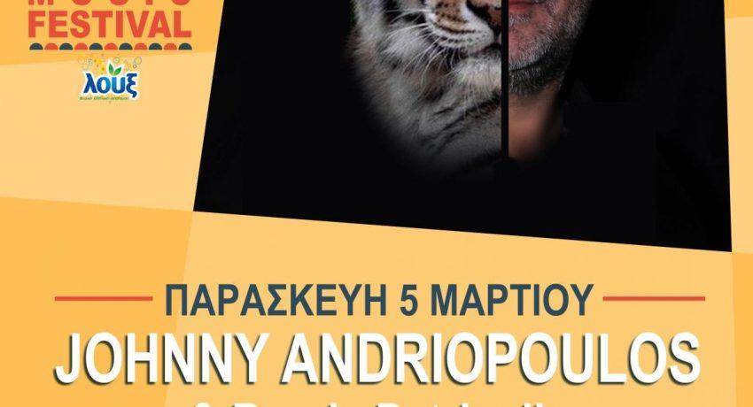 Johhny Andriopoulos