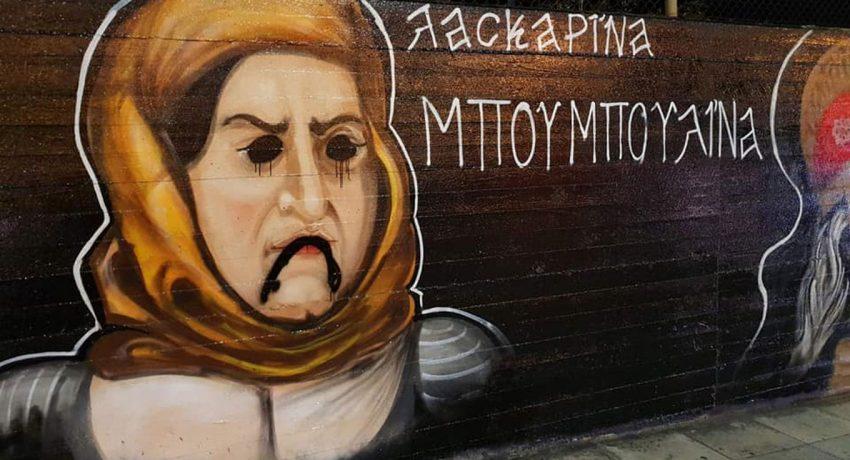 elliniko_bouboulina_graffity