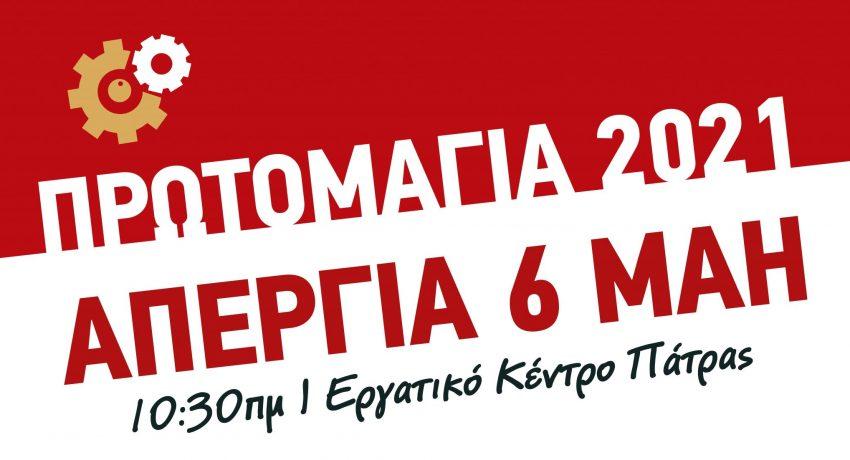 ΑΦΙΣΑ_ΕΚΠ_ΠΡΩΤΟΜΑΓΙΑ_2021