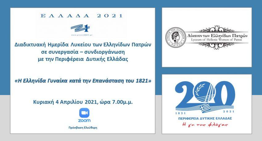 2021-04-04_ΔΤ_ΛτΕΠατρών-Διαδικτυακή Ημερίδα1821-2021