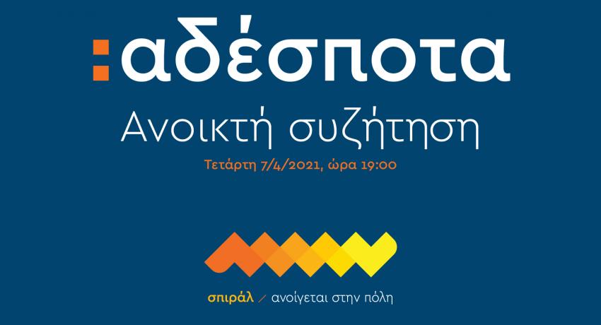 anoikti_suzitisi_adespota_Social rectangle (1)