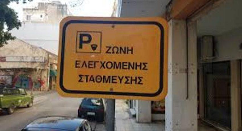 elegxomeni_stathmeusi