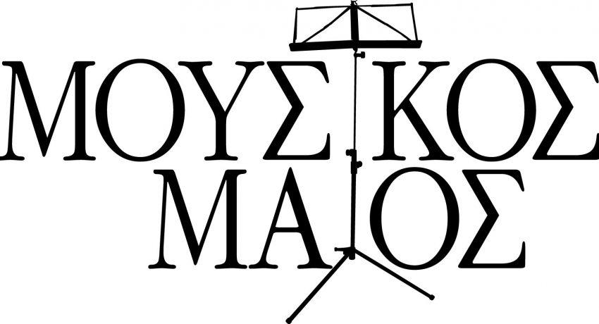 ΜΟΥΣΙΚΟΣ ΜΑΙΟΣ 1
