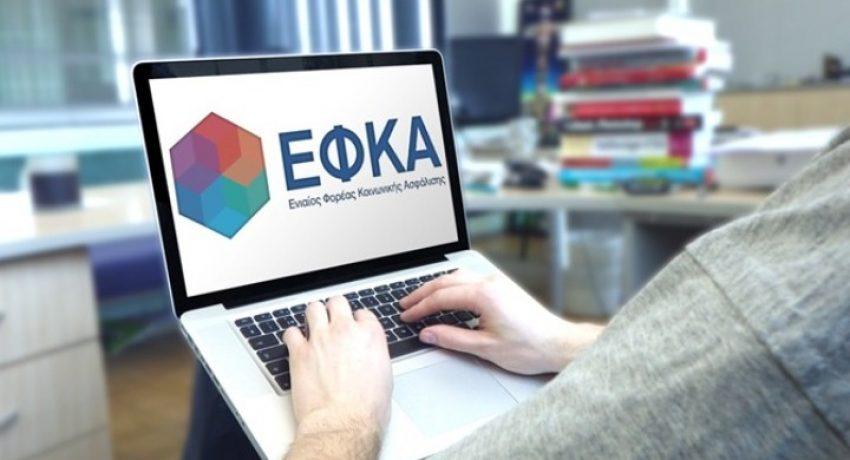 e-ΕΦΚΑ1