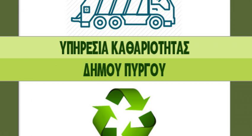 kathariotita-poster