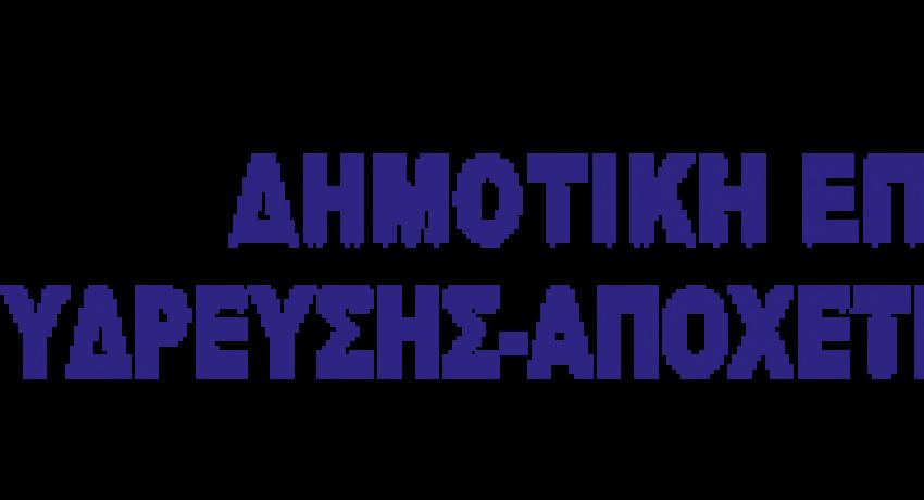 logo-deyap (1)