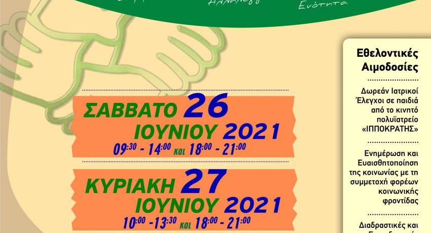 20210616_photo_festival2021