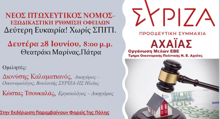 Poster_Ptoheutikos_Patra_28062021