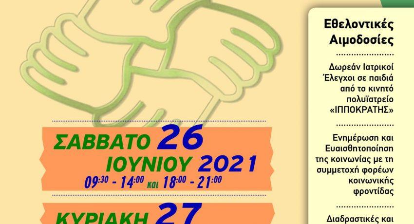 programma_Festival2021