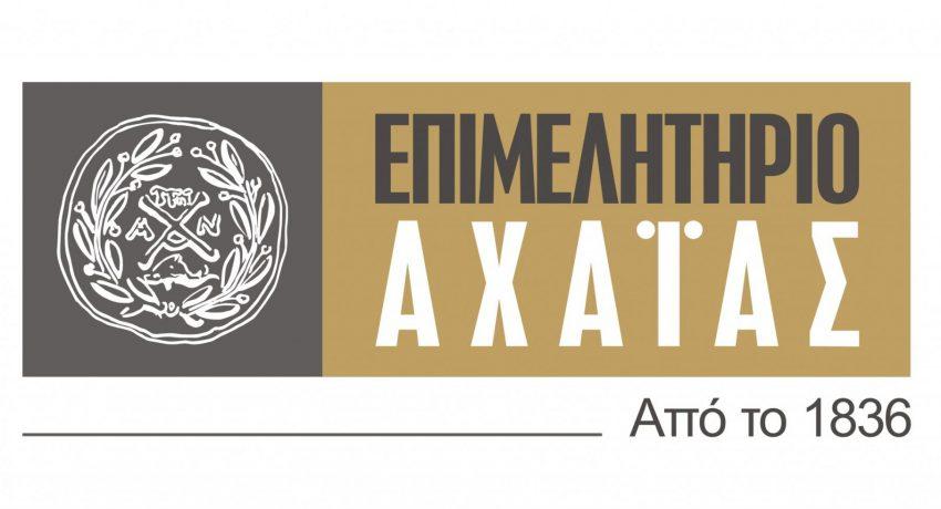 ΕΠΙΜΕΛΗΤΗΡΙΟ-ΑΧΑΙΑΣ1
