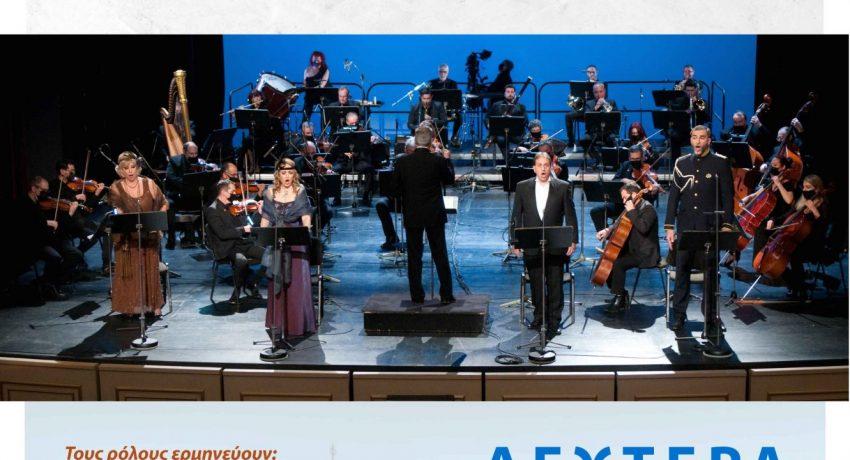130Χ200-Ορχήστρα-Σύγχρονης-Μουσικής-της-ΕΡΤ (1) (1)