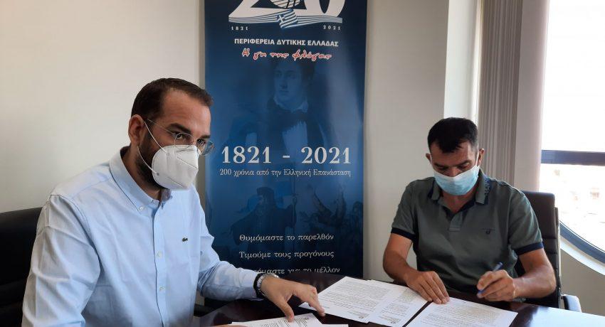 20210723_ΠΕΡΙΦΕΡΕΙΑΡΧΗΣ - ΣΥΜΒΑΣΗ