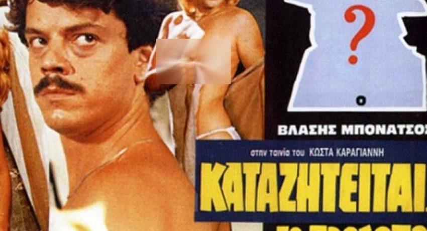 Bonatsos_katazitite1