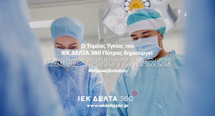 IEK DELTA YGEIAS PATRAS WEB HEADER LOGO-02