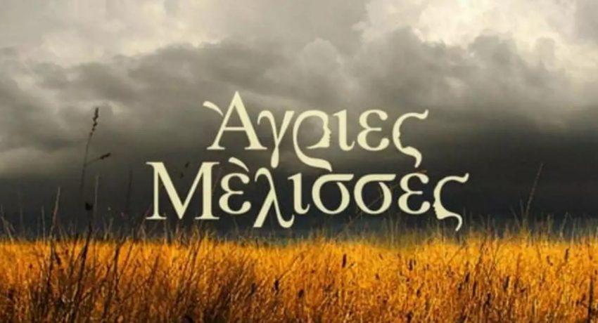 agries-melisses-1102