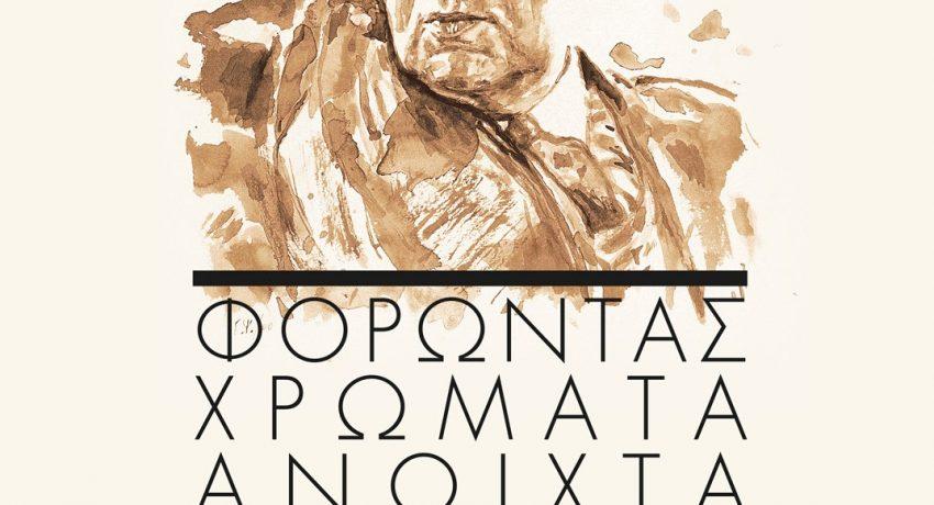 Αφίσα-Σεφέρης-ΠΑΤΡΑ