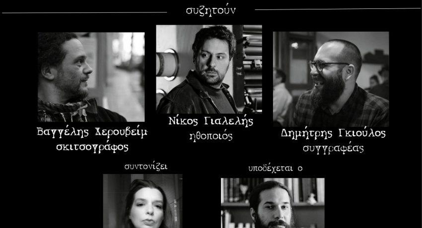 Ρινίσματα_Πολύεδρο_poster_Web