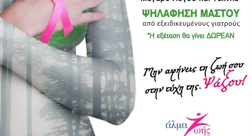 αφισα Αλμα ζωης2021-01-02-01