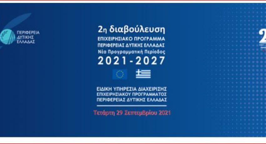 20210928 ΔΙΑΒΟΥΛΕΥΣΗ