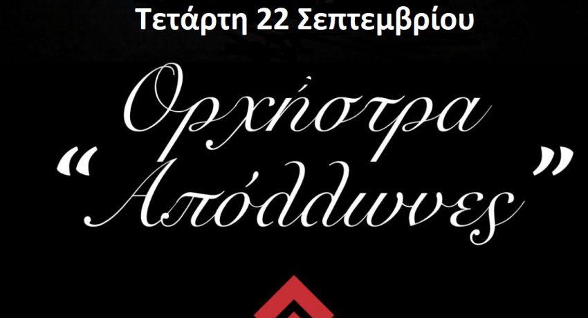 APOLLONES FOTO (1)
