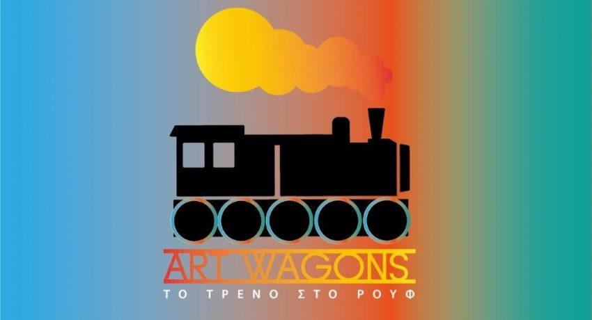 Art-Wagons Afisa